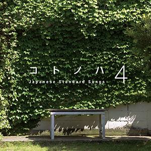 コトノハ ~「kemuri」という小さなダイニング発のコンピレーションアルバム vol.4~